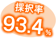 採択率93.4%